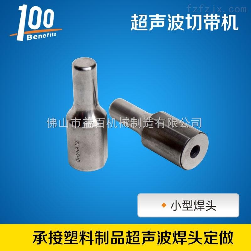 上海超�波�_花�C�夯�C焊�^模具加工定做�S家