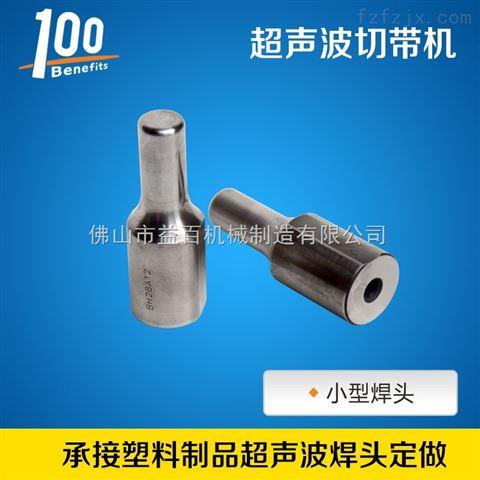 上海超声波冲花机压花机焊头模具加工定做厂家