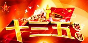 """中国茧丝绸行业""""十三五""""规划发展纲要"""