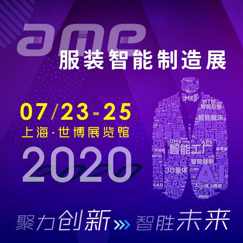AME亞洲服裝智能制造博覽會